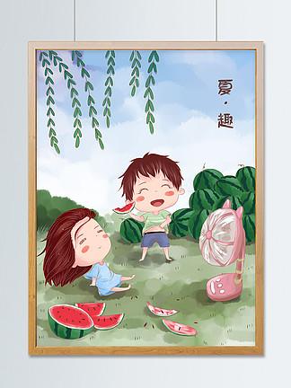 夏季手绘童趣卡通插画凉爽一夏海报宣传图