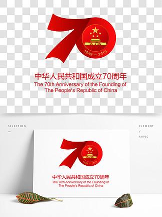 建国70周年标识<i>logo</i>标志纪念建党节国庆节矢量