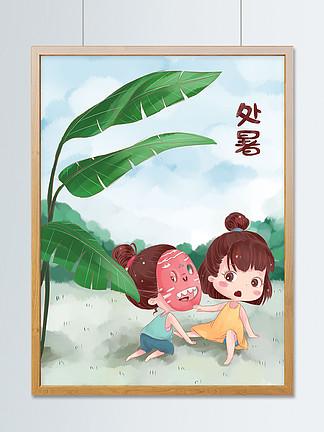 处暑节气手绘卡通插画夏季童趣小女孩海报