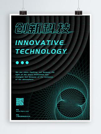 原創創意幾何科技海報簡約