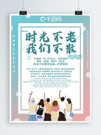 小清新毕业青春主题海报设计