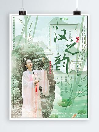 復古文藝古韻水墨漢服傳統服飾宣傳海報