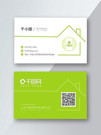 個性創意房子房地產簡約綠色商務名片