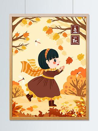 卡通手繪秋天立秋節氣插畫