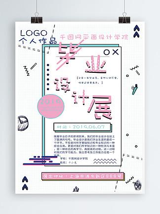 毕业设计模版海报