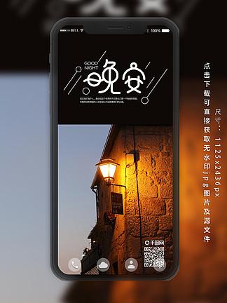 每日一签晚安路灯手机海报