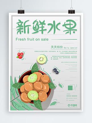 原创插画小清新简约灰绿色新鲜水果促销海报