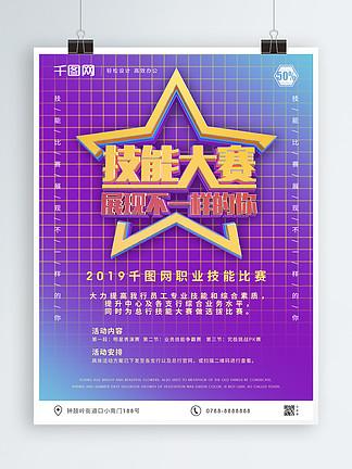 原创C4D职业技能?#20219;?#22823;赛宣传海报