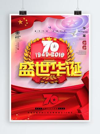 创意C4D盛世华诞建国70周年党建海报