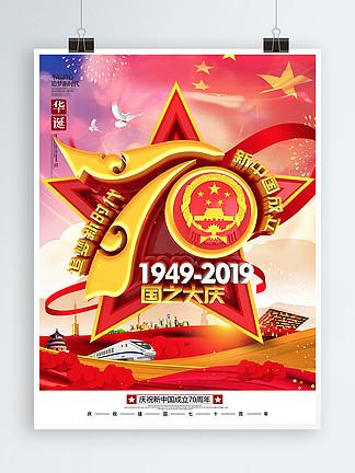 C4D创意党建五角星立体建国70周年海报