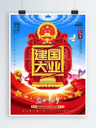C4D创意党建风建国大业建国70周年海报