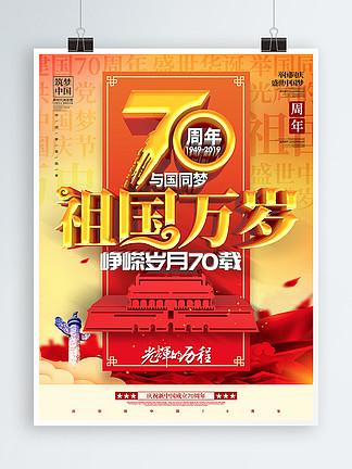C4D创意党建风祖国万岁建国70周年海报