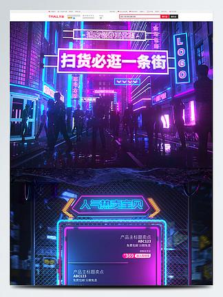 电商赛博朋克活动首页炫酷霓虹灯街道页面