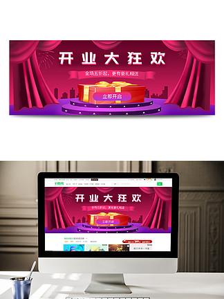 开业周年庆banner设计