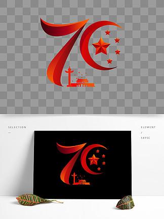 新中<i>国</i>成立70周年创意艺术字<i>素</i><i>材</i>元<i>素</i>