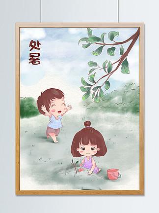 处暑夏季手绘卡通海报24节气