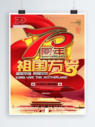C4D创意党建红色祖国万岁70周年海报