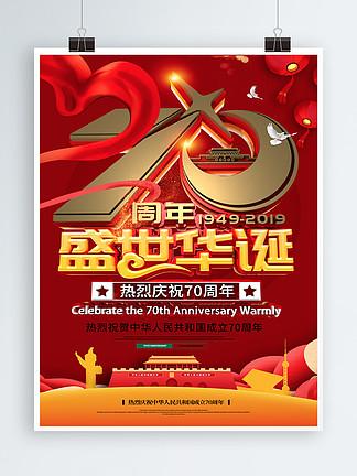 C4D创意党建红色盛世华诞70周年海报