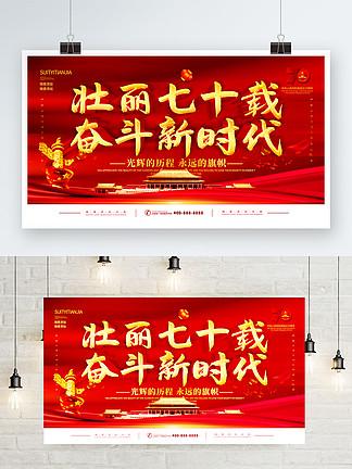 简约党建风立体字建国70周年海报