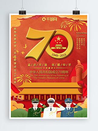手绘建国党建爱国中华警察70周年庆海报