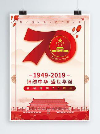 70周年黨建中<i>國</i><i>國</i><i>慶</i><i>海</i><i>報</i>