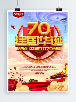 红色大气党建风建国70周年海报