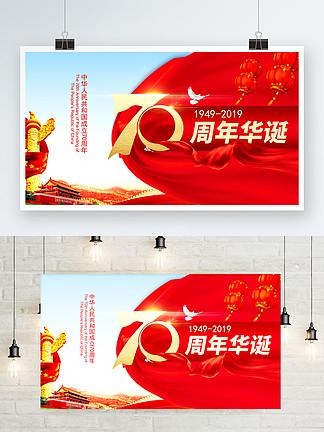 原创红色建<i>国</i>70周年十一<i>国</i><i>庆</i>党建展板