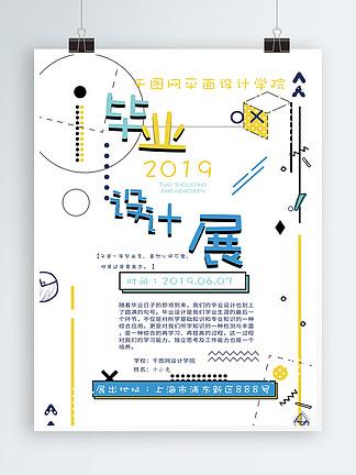 毕业设计创意海报