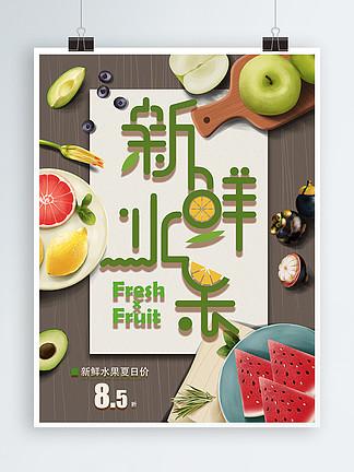 原创手绘新鲜水果美食促销海报