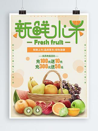 原创手绘美食新鲜水果海报