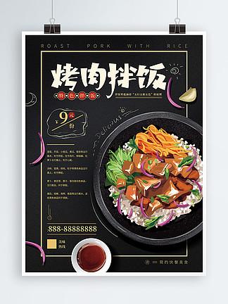 原创手绘简约烤肉拌饭海报