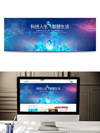 企业科技宣传banner设计
