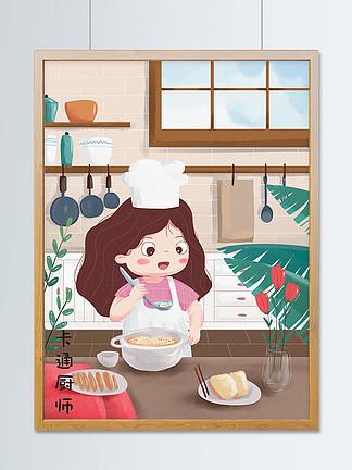 卡通厨师手绘海报厨房做饭插画