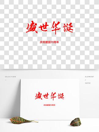 盛世华诞建国70周年庆字体设计