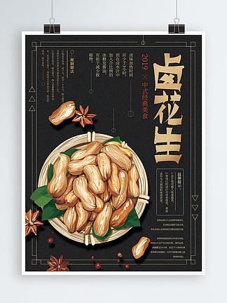 原创手绘简约卤味卤花生美食海报