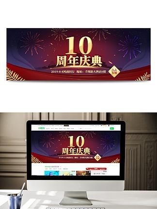 banner周年庆1
