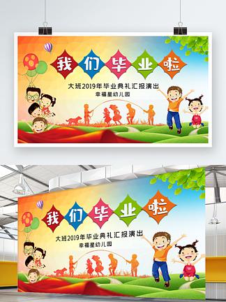 幼兒園畢業典禮背景<i>設</i><i>計</i><i>圖</i>