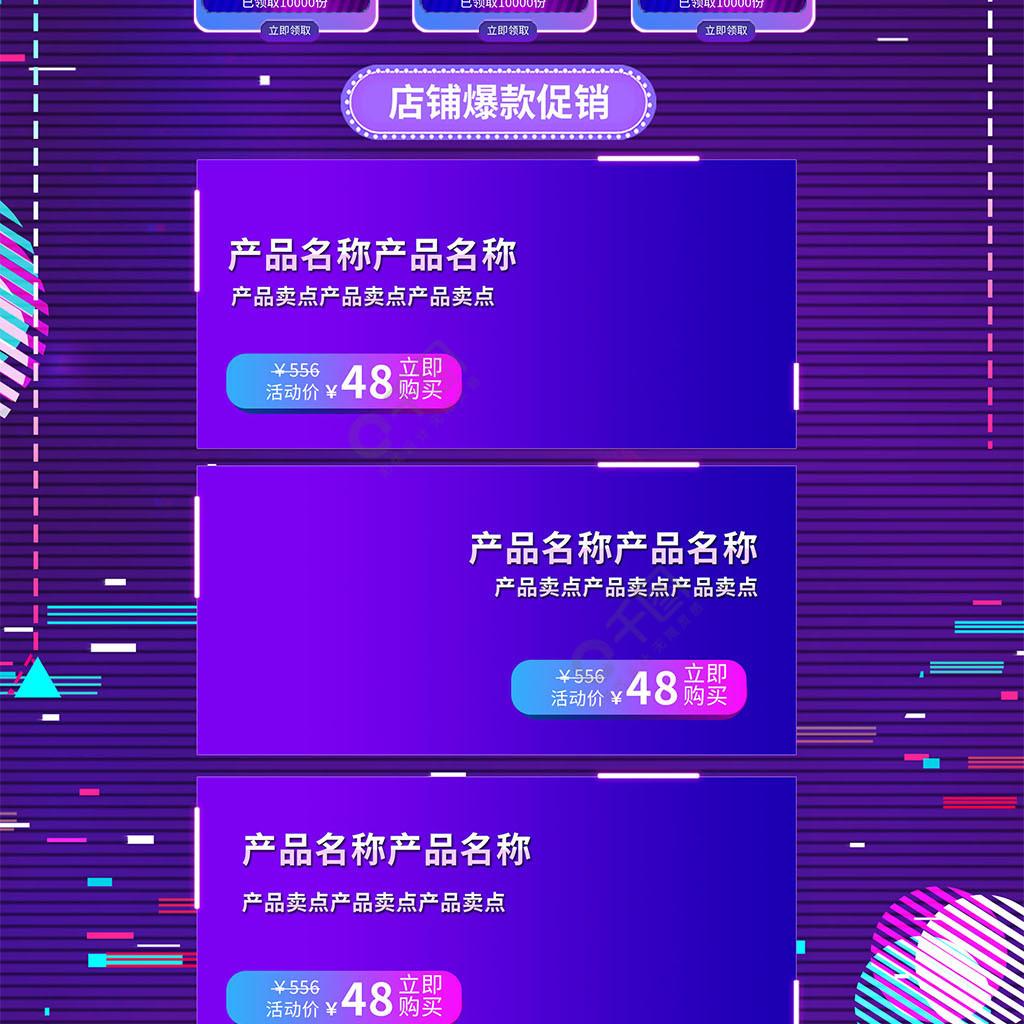 紫色故障风电商促销淘宝造物节首页促销模板