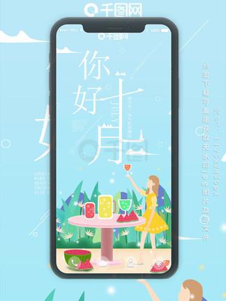 清爽夏日西瓜女孩七月你好手机海报