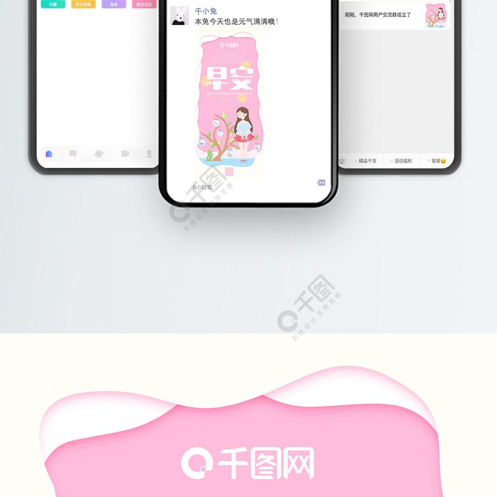 早安你好小清新粉红色女孩手机用图