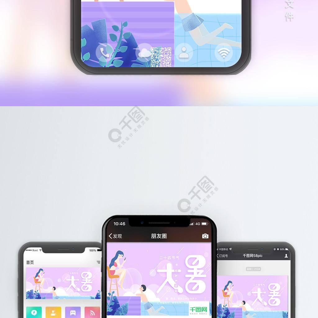 大暑二十四节气紫色小清新泳池手机用图