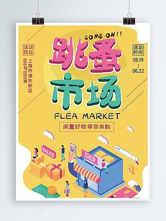 卡通跳蚤市场宣传海报