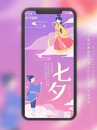七夕情人节紫色牛郎织女小清新手机用图