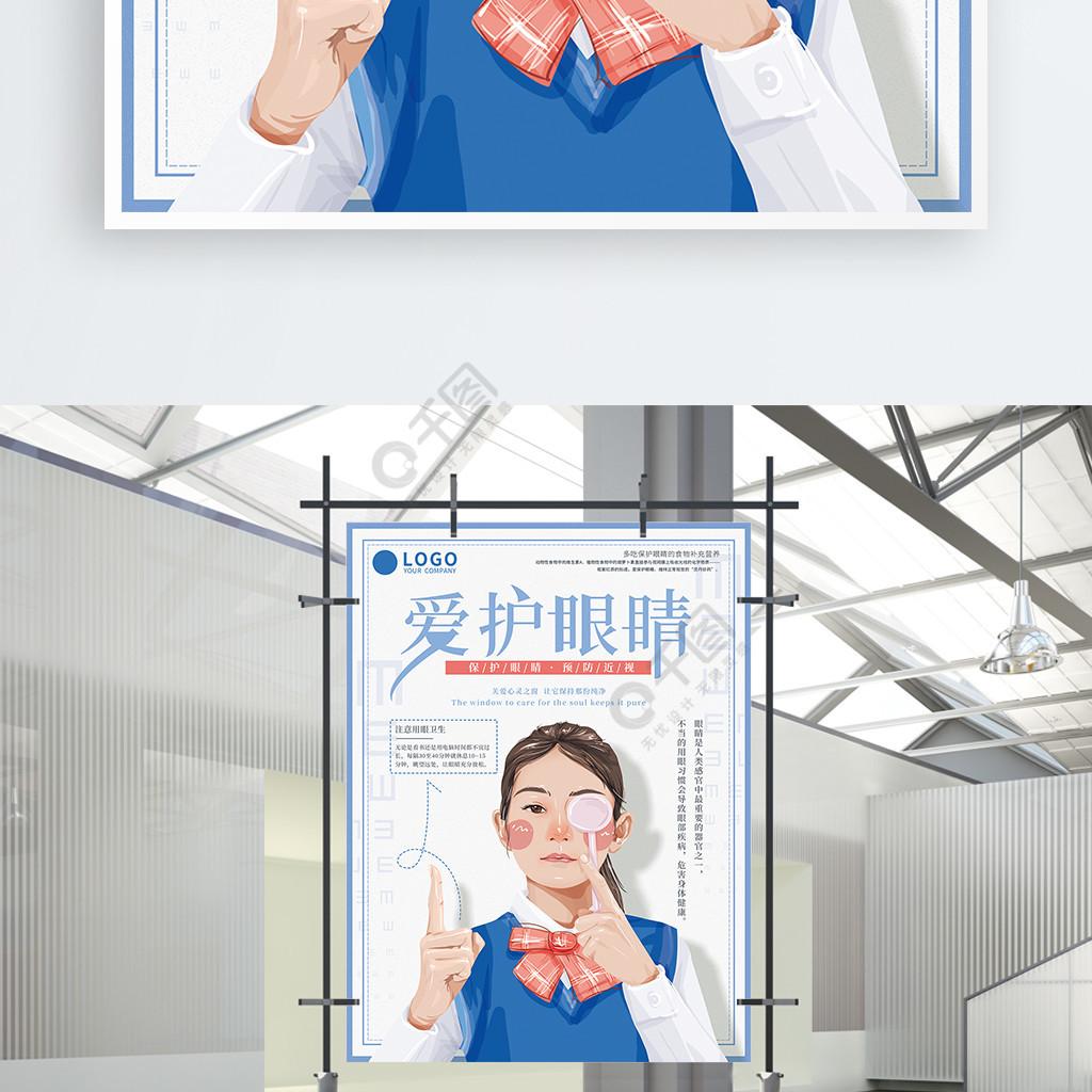 原创手绘简约爱护眼睛宣传海报