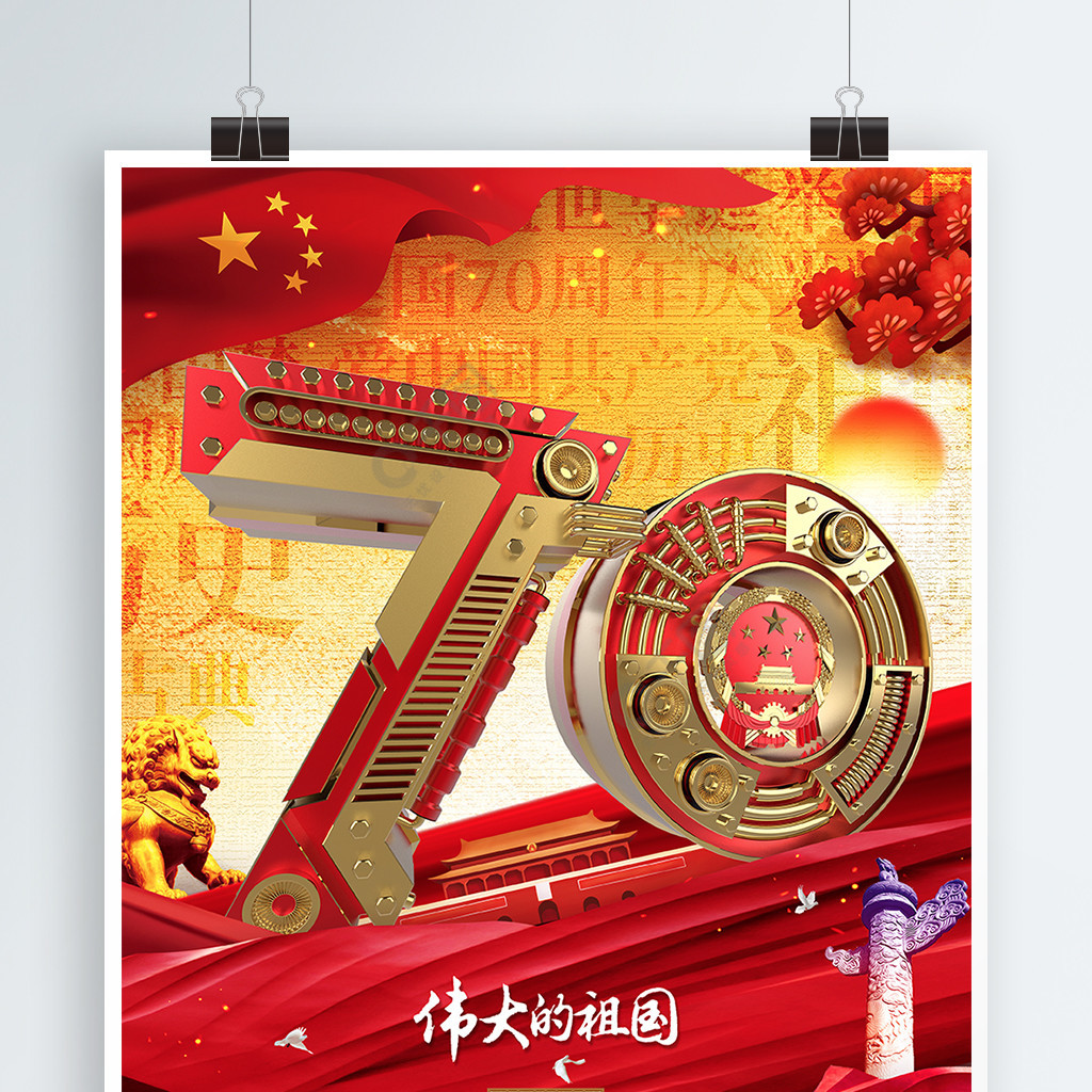 C4D创意党建立体机械字建国70周年海报