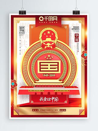 C4D创意天安门国字造型建国70周年海报