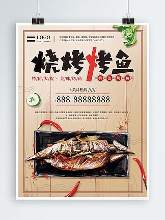 原创手绘烧烤烤鱼美食海报