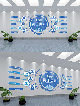 蓝色员工风采大气企业文化<i>墙</i>