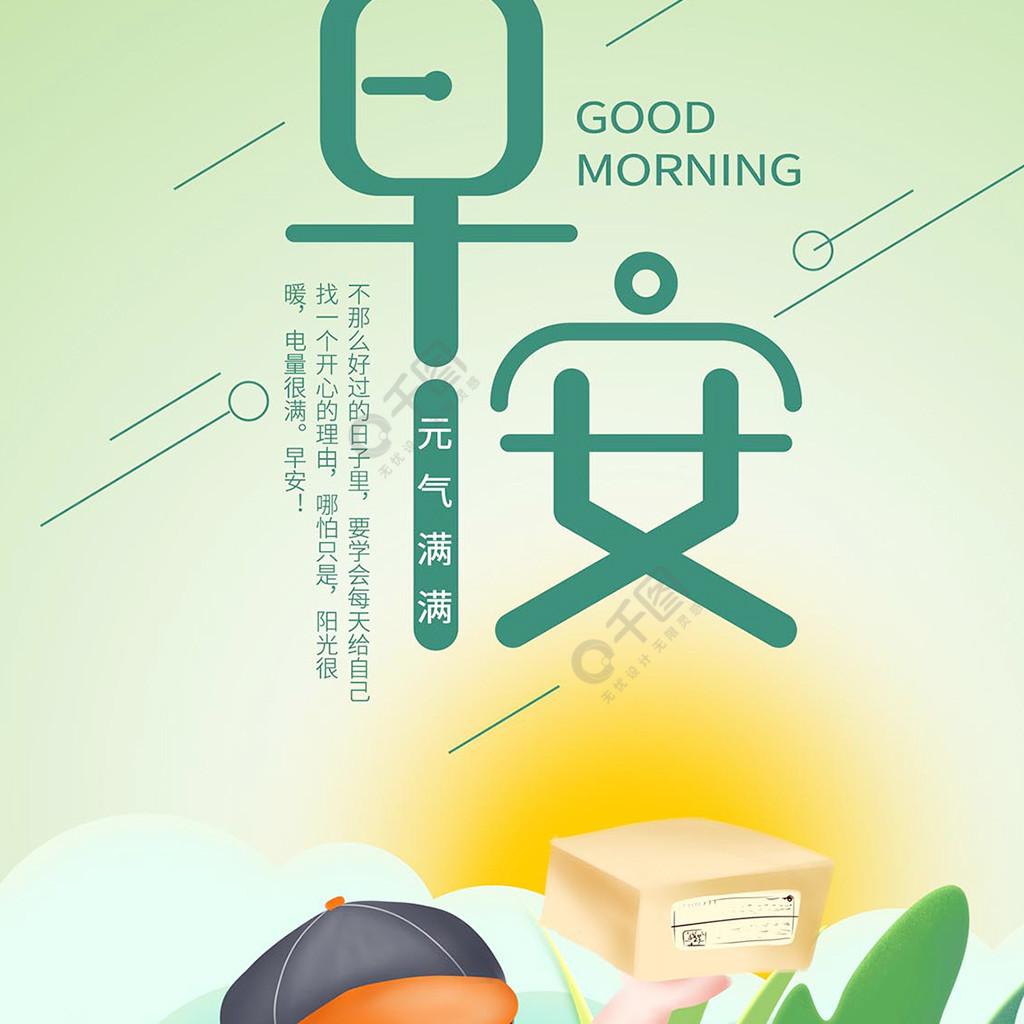 每日一签早安你好元气满满手机海报
