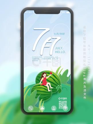 七月你好西瓜大餐手机海报